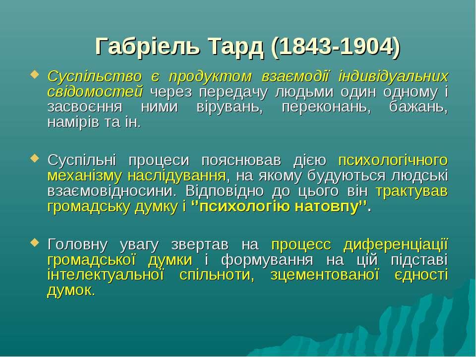 Габріель Тард (1843-1904) Суспільство є продуктом взаємодії індивідуальних св...