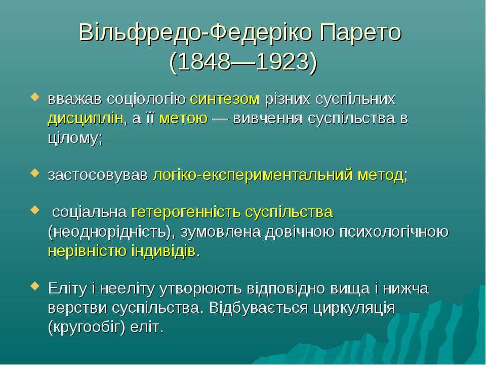 Вільфредо-Федеріко Парето (1848—1923) вважав соціологію синтезом різних суспі...