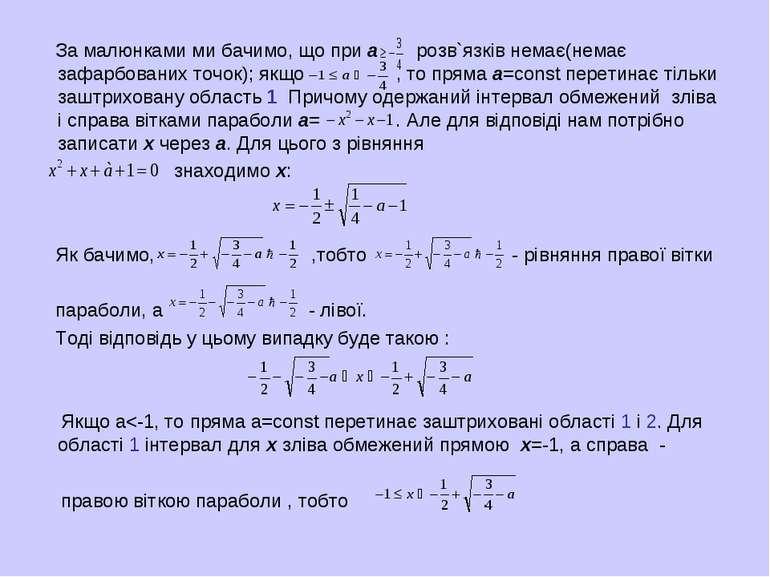За малюнками ми бачимо, що при а розв`язків немає(немає зафарбованих точок); ...