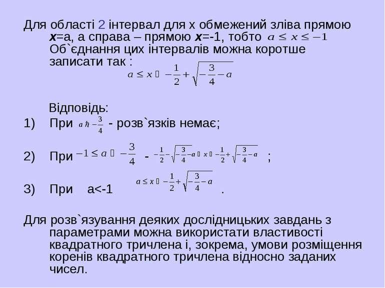 Для області 2 інтервал для х обмежений зліва прямою х=а, а справа – прямою х=...