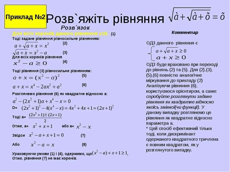 Розв`яжіть рівняння Для всіх коренів даного рівняння х≥0. (1) Тоді задане рів...
