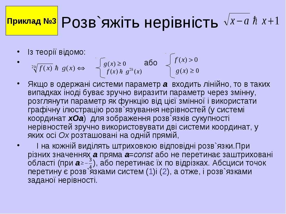 Розв`яжіть нерівність Із теорії відомо: або Якщо в одержані системи параметр ...