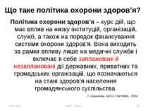18.09.2010 УШПС, Одеса * Що таке політика охорони здоров'я? Політика охорони ...