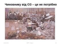 18.09.2010 УШПС, Одеса * Чиновнику від ОЗ – це не потрібно УШПС, Одеса