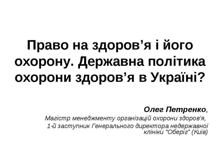 Право на здоров'я і його охорону. Державна політика охорони здоров'я в Україн...