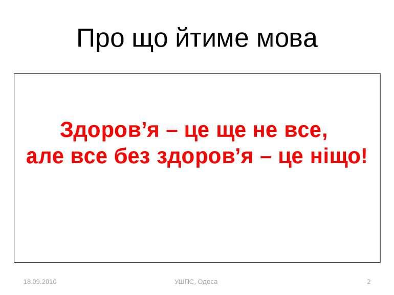 18.09.2010 УШПС, Одеса * Про що йтиме мова Квазі-виміри здоров'я (макро-, мік...