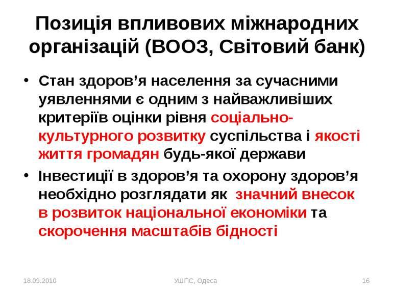18.09.2010 УШПС, Одеса * Позиція впливових міжнародних організацій (ВООЗ, Сві...