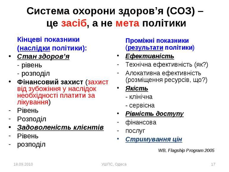 18.09.2010 УШПС, Одеса * Система охорони здоров'я (СОЗ) – це засіб, а не мета...