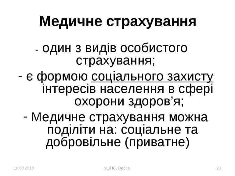 18.09.2010 УШПС, Одеса * - один з видів особистого страхування; є формою соці...