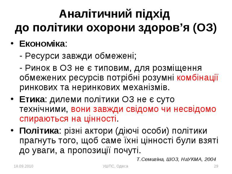 18.09.2010 УШПС, Одеса * Аналітичний підхід до політики охорони здоров'я (ОЗ)...