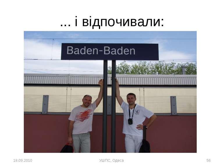 18.09.2010 УШПС, Одеса * ... і відпочивали: УШПС, Одеса