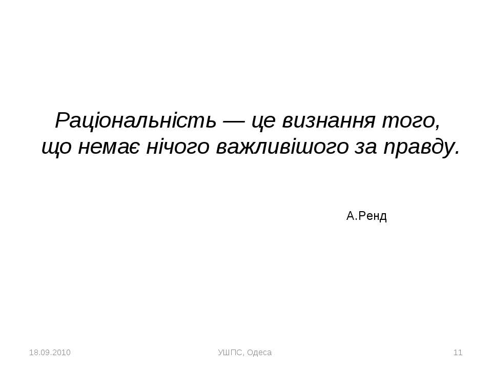 18.09.2010 УШПС, Одеса * Раціональність — це визнання того, що немає нічого в...