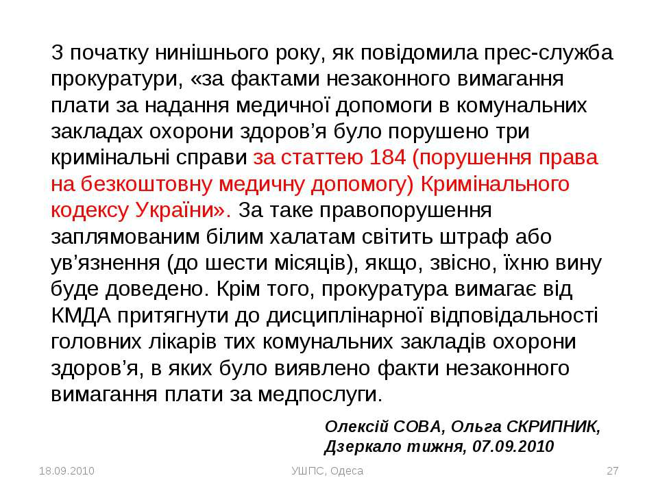 18.09.2010 УШПС, Одеса * З початку нинішнього року, як повідомила прес-служба...