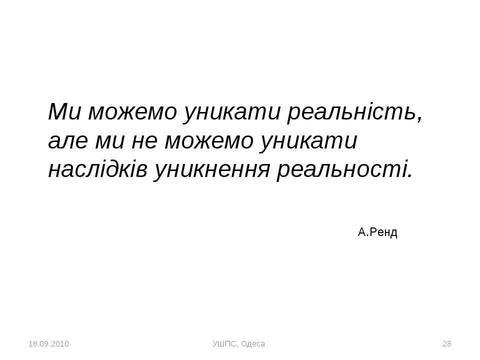 18.09.2010 УШПС, Одеса * Ми можемо уникати реальність, але ми не можемо уника...