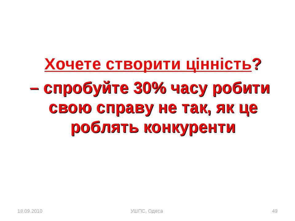 18.09.2010 УШПС, Одеса * Хочете створити цінність? – спробуйте 30% часу робит...