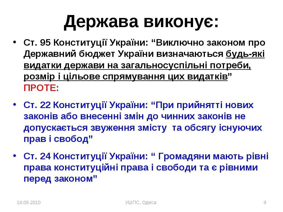 """18.09.2010 УШПС, Одеса * Держава виконує: Ст. 95 Конституції України: """"Виключ..."""