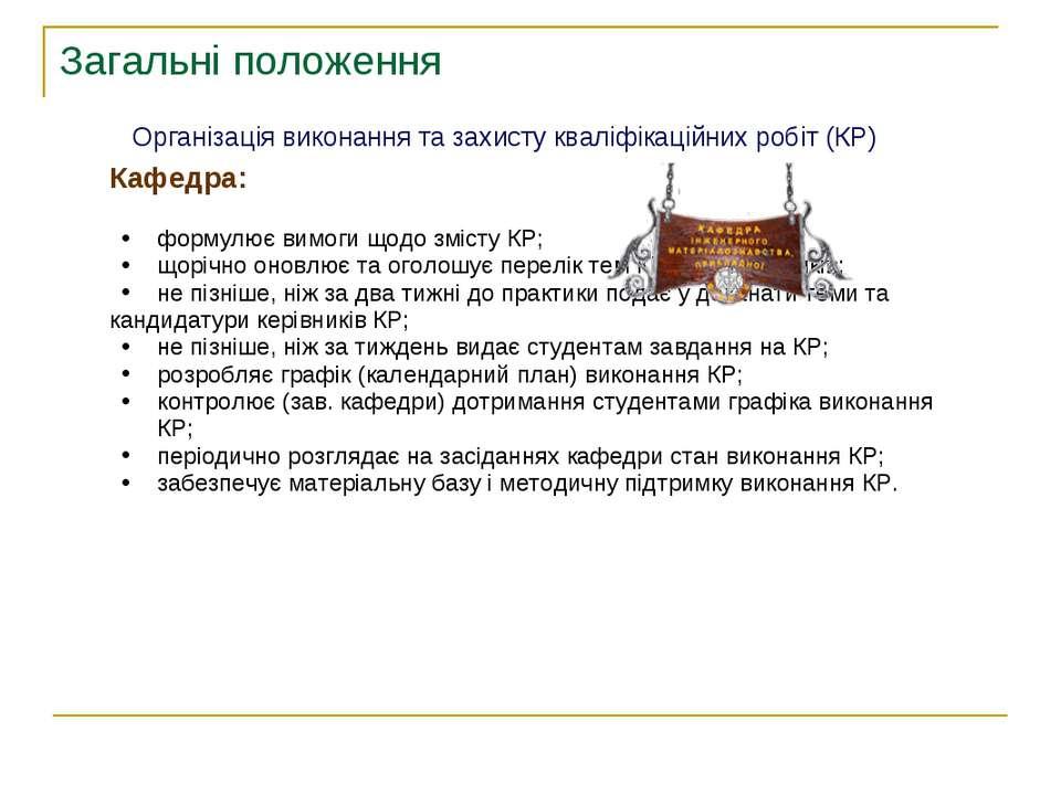 Загальні положення Організація виконання та захисту кваліфікаційних робіт (КР...
