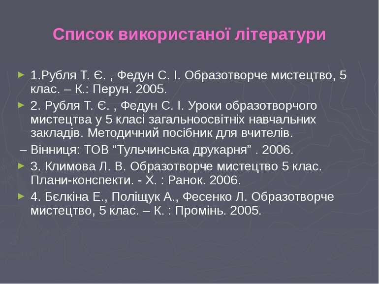 Список використаної літератури 1.Рубля Т. Є. , Федун С. І. Образотворче мисте...