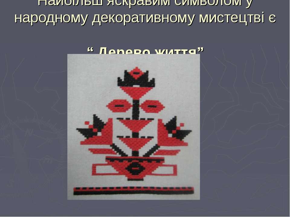 """Найбільш яскравим символом у народному декоративному мистецтві є """" Дерево життя"""""""