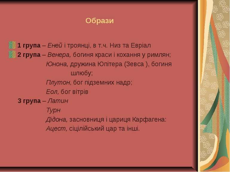 Образи 1 група – Еней і троянці, в т.ч. Низ та Евріал 2 група – Венера, богин...