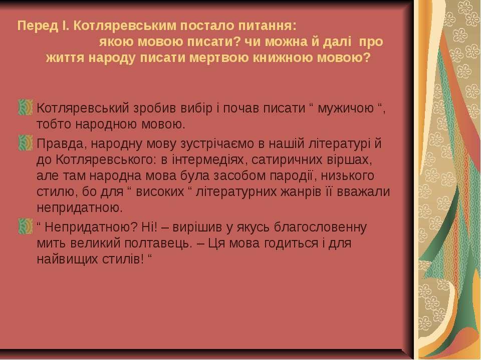 Перед І. Котляревським постало питання: якою мовою писати? чи можна й далі пр...