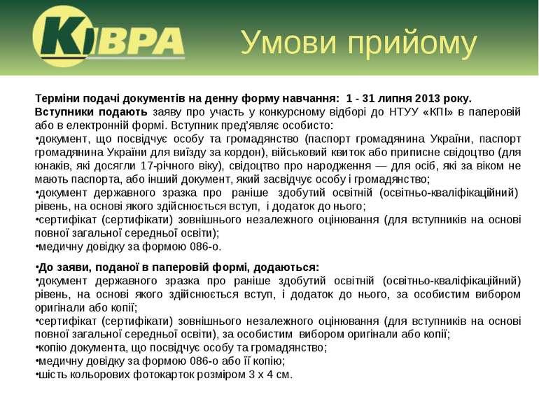 Терміни подачі документів на денну форму навчання: 1 - 31 липня 2013 року. Вс...