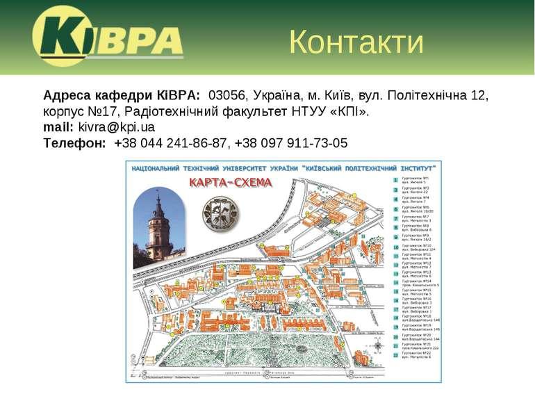Адреса кафедри КіВРА: 03056, Україна, м. Київ, вул.Політехнічна 12, корпус ...
