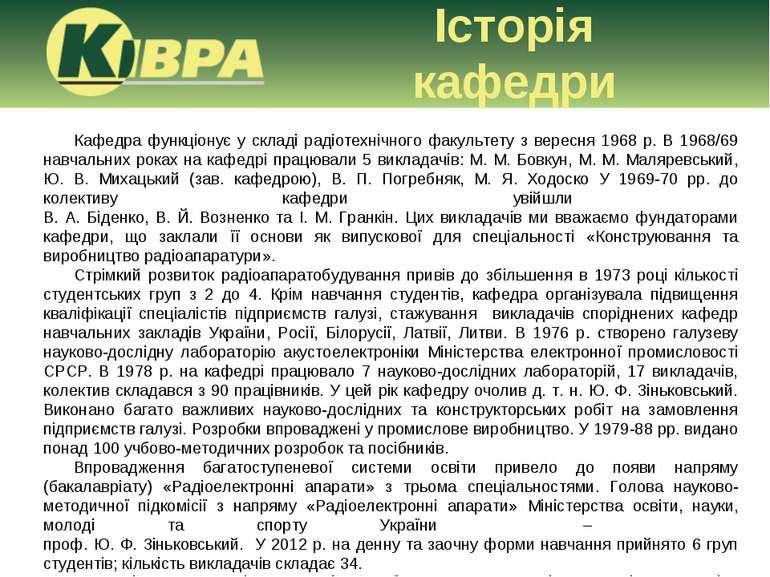 Історія кафедри Кафедра функціонує у складі радіотехнічного факультету з вере...