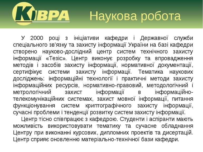 У 2000 році з ініціативи кафедри і Державної служби спеціального зв'язку та з...