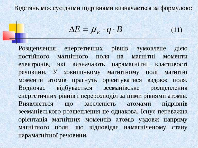 Відстань між сусідніми підрівнями визначається за формулою: (11) Розщеплення ...
