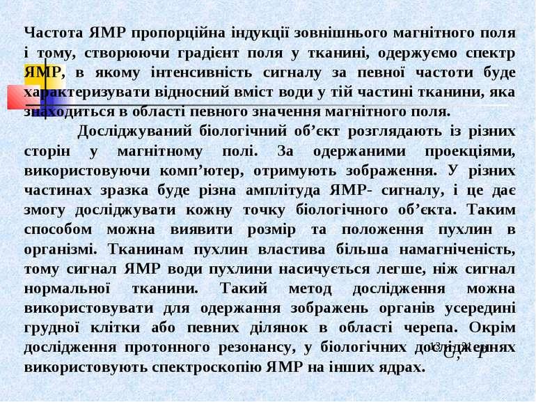 Частота ЯМР пропорційна індукції зовнішнього магнітного поля і тому, створююч...