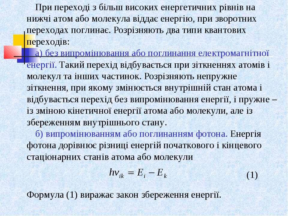 При переході з більш високих енергетичних рівнів на нижчі атом або молекула в...
