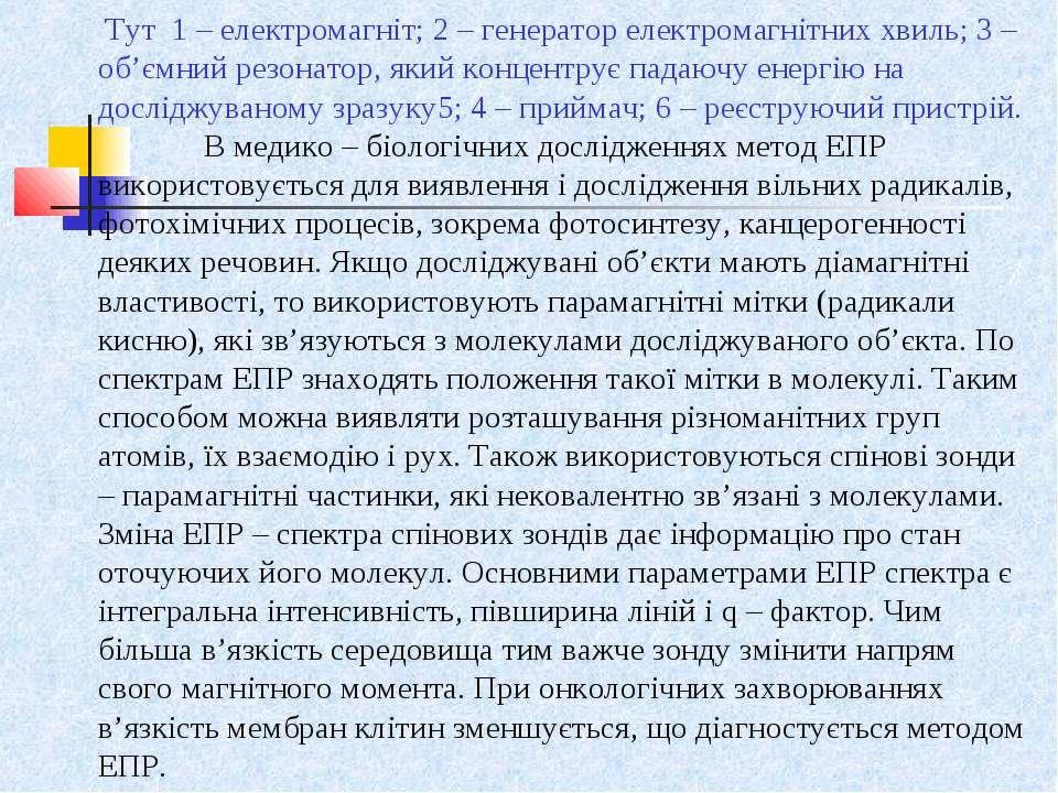 Тут 1 – електромагніт; 2 – генератор електромагнітних хвиль; 3 – об'ємний рез...