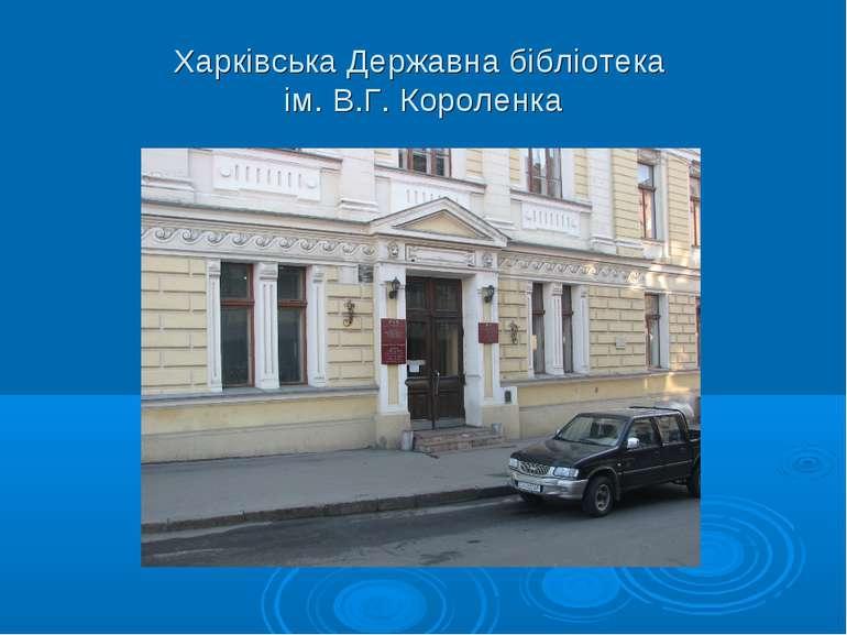 Харківська Державна бібліотека ім. В.Г. Короленка
