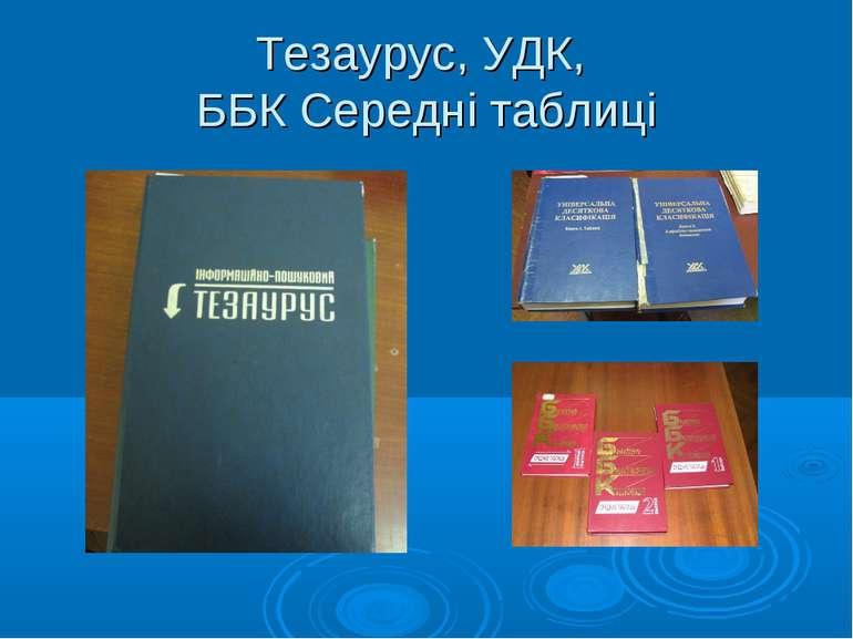 Тезаурус, УДК, ББК Середні таблиці