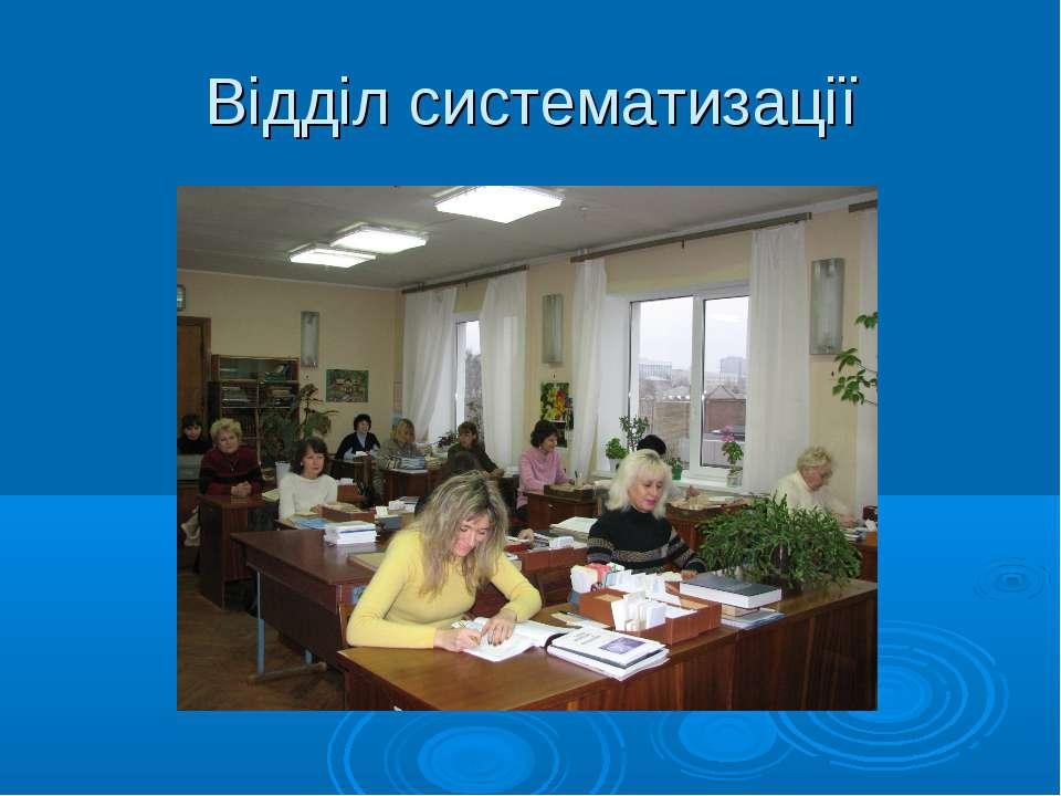 Відділ систематизації