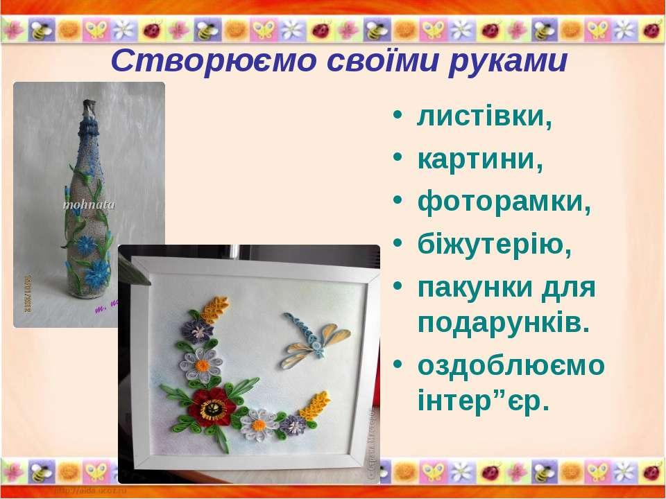 Створюємо своїми руками листівки, картини, фоторамки, біжутерію, пакунки для ...