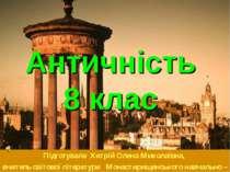 Античність 8 клас Підготувала Хитрій Олена Миколаївна, вчитель світової літер...