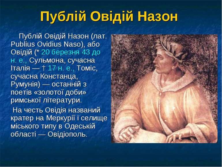 Публій Овідій Назон Публій Овідій Назон (лат. Publius Ovidius Naso), або Овід...