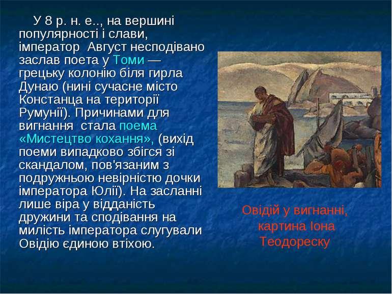 У 8 р. н. е.., на вершині популярності і слави, імператор Август несподівано ...