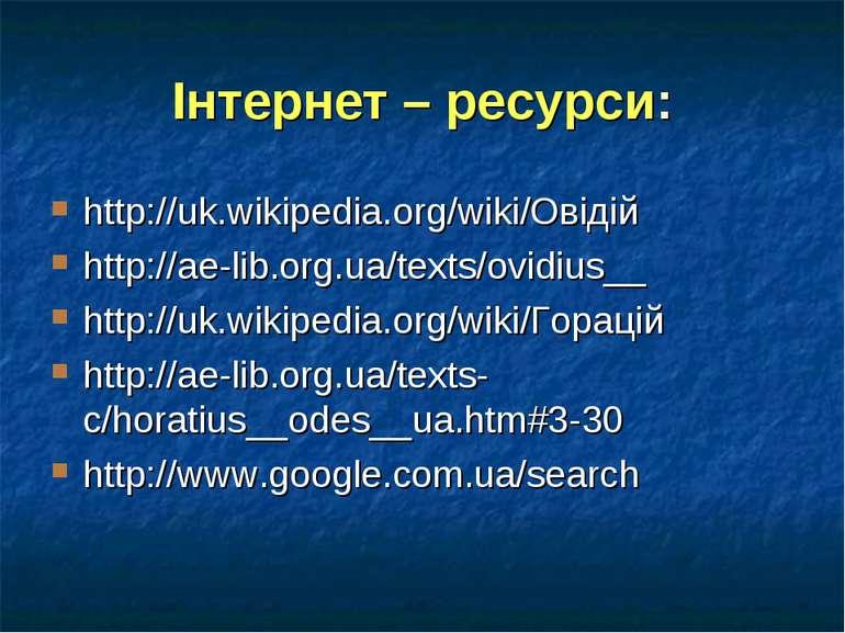 Інтернет – ресурси: http://uk.wikipedia.org/wiki/Овідій http://ae-lib.org.ua/...