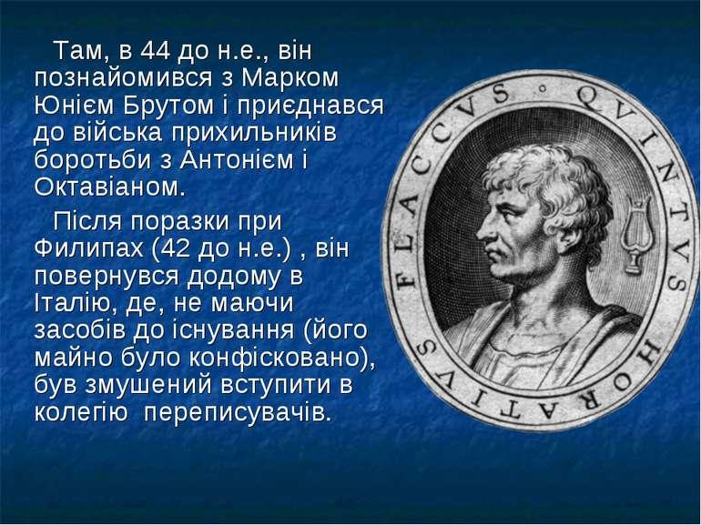 Там, в 44 до н.е., він познайомився з Марком Юнієм Брутом і приєднався до вій...