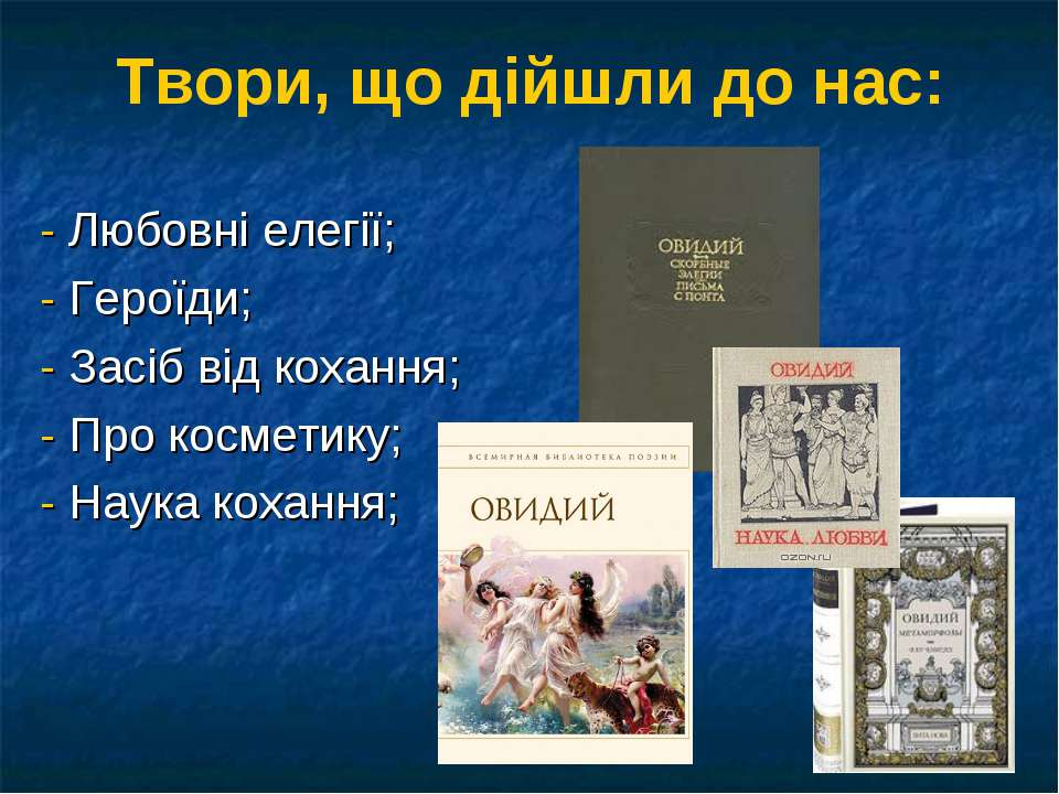 Твори, що дійшли до нас: - Любовні елегії; - Героїди; - Засіб від кохання; - ...