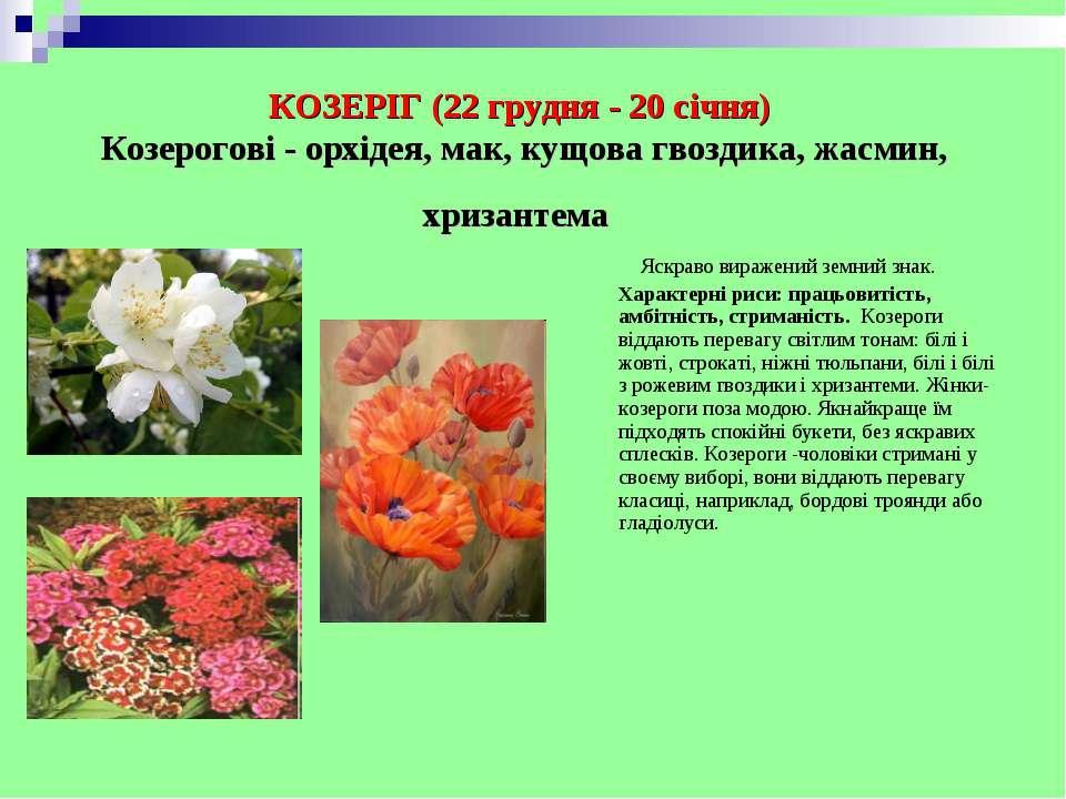 КОЗЕРІГ (22 грудня - 20 січня) Козерогові - орхідея, мак, кущова гвоздика, жа...