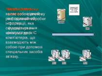 Комп'ютерна мережа – єдиний інформаційний простір функціонування розподіленої...