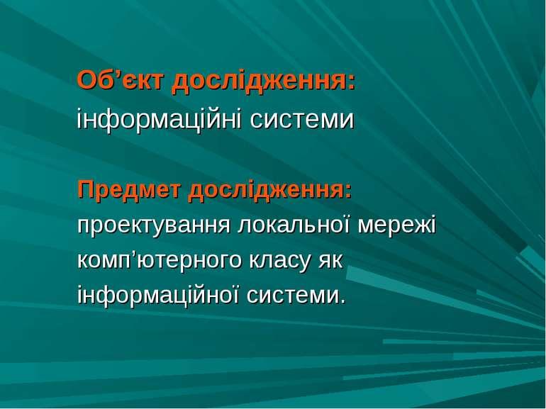 Об'єкт дослідження: інформаційні системи Предмет дослідження: проектування ло...