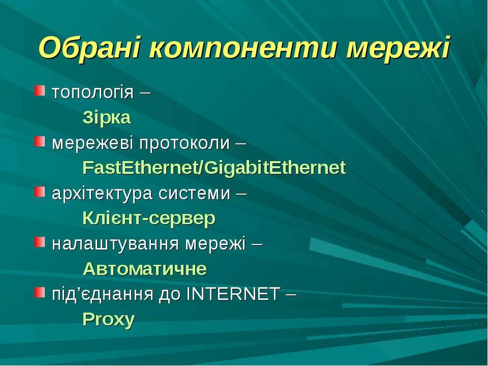 Обрані компоненти мережі топологія – Зірка мережеві протоколи – FastEthernet/...