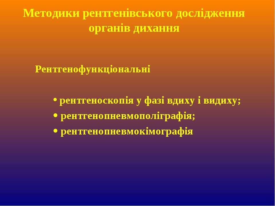 рентгеноскопія у фазі вдиху і видиху; рентгенопневмополіграфія; рентгенопневм...