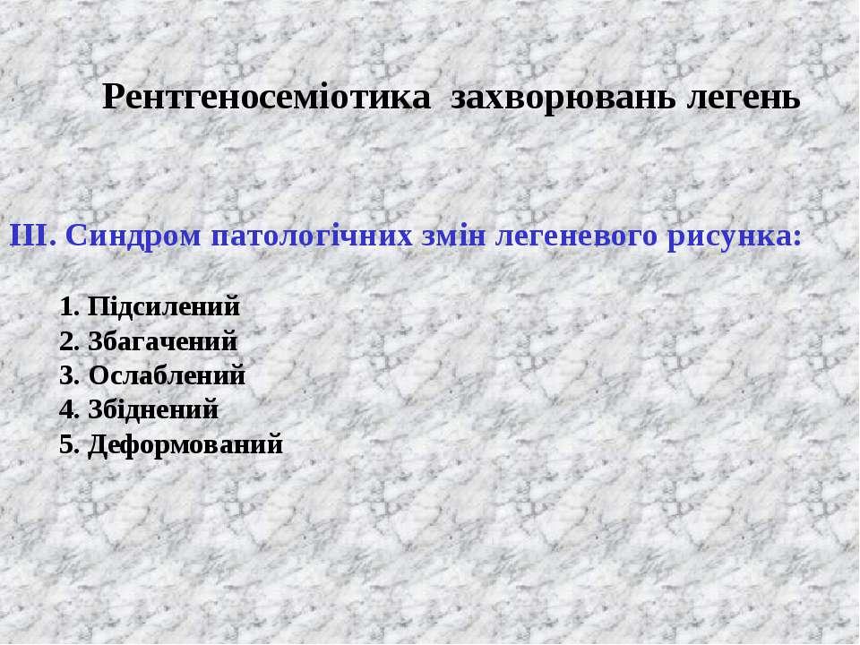 Рентгеносеміотика захворювань легень ІІІ. Синдром патологічних змін легеневог...
