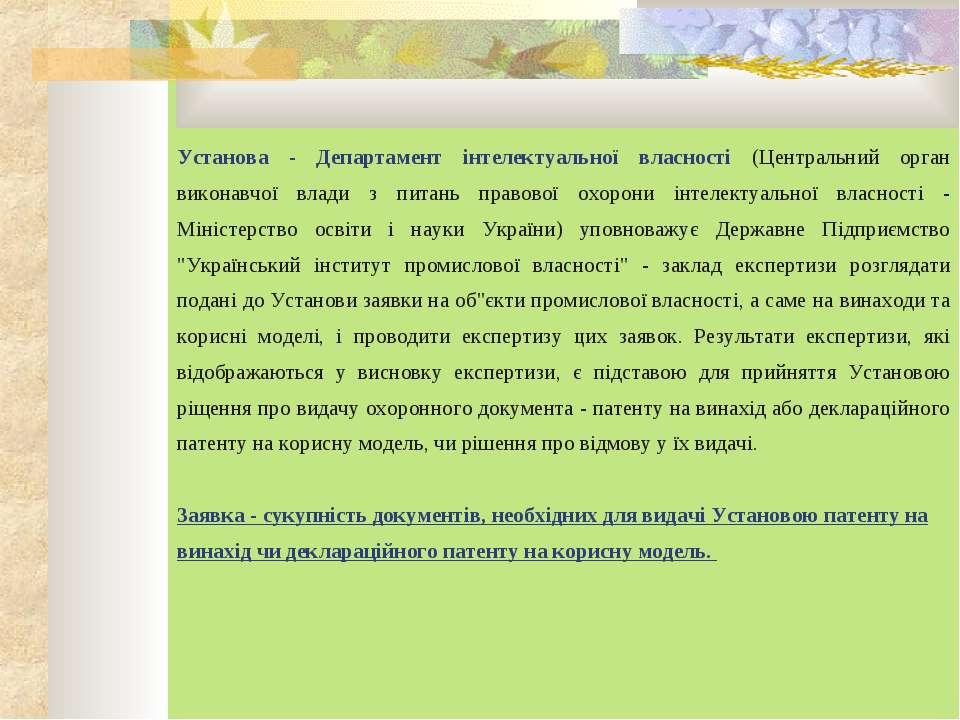 Установа - Департамент інтелектуальної власності (Центральний орган виконавчо...